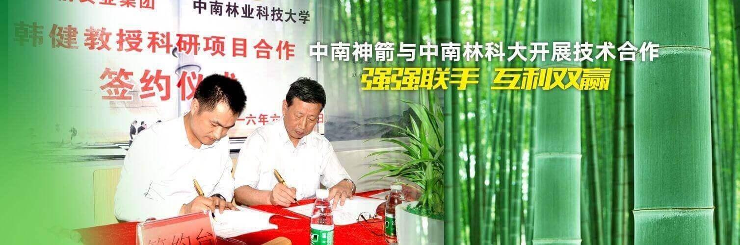 中南神箭与中南林得大开展技术合作