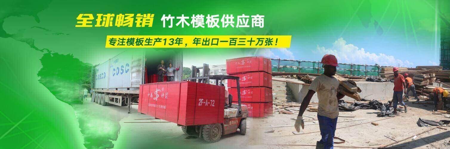 全球畅销 竹木模板供应商  专注模板生产13年 年出口130万张