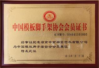 中国模板脚手架协会会员证书