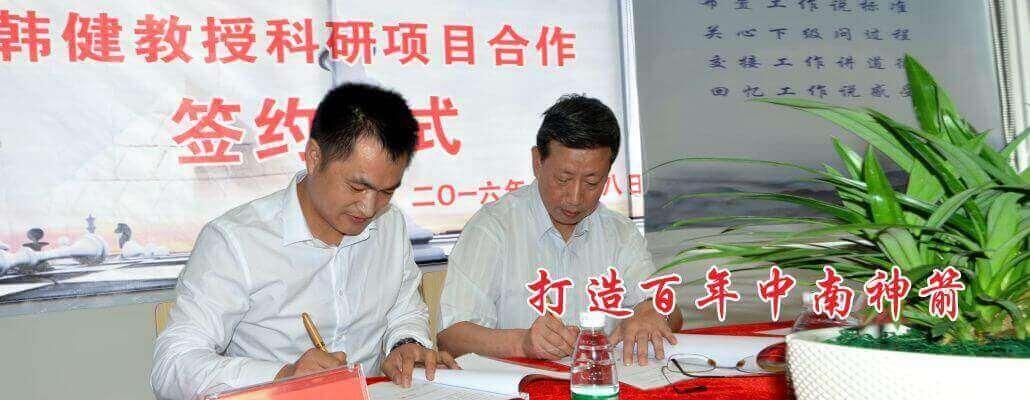 中南神箭与中南林科竹胶板项目签约合作