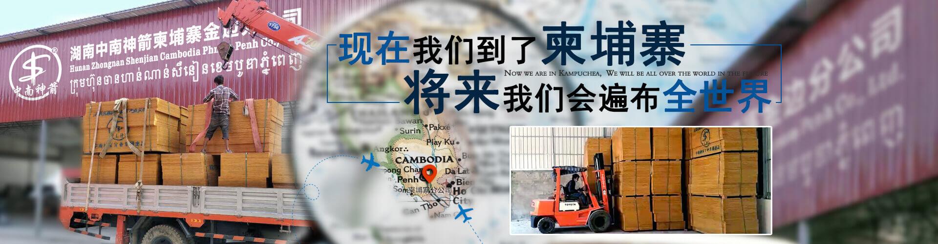 湖南中南神箭柬埔寨金边分公司